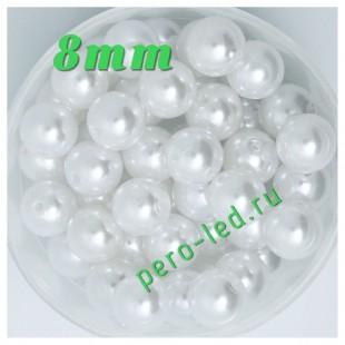 Белый цвет. Жемчужные бусинки имитация. 8 мм.  100 шт