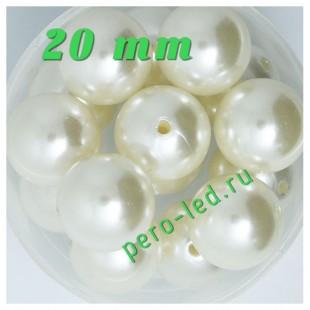 Молочный цвет. Жемчужные бусинки имитация. 20 мм. 10 шт