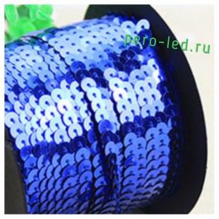 Синий хамелеон цвет.  Пайетки на бобине.  6 мм  90м