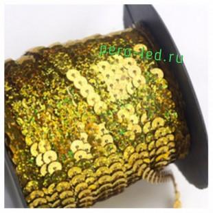 Золото хамелеон цвет.  Пайетки на бобине.  6 мм  90м