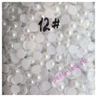 № 12. Белый цвет. Жемчужные бусинки клеевые. 500 гр
