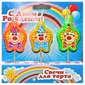 3 шт. Клоуны. Свечи с днем рождения