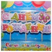Свечи С днем рождения №6